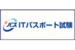 ITパスポート試験 試験会場