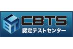 CBT テストセンター